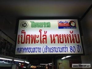 "@Roadside_007-2-300x225 ร้านอร่อยริมทาง ""เป็ดพะโล้นายหนับ""  เจ้าแรกของตลาดดอนหวาย .. ขายกันมากว่า 80 ปี"