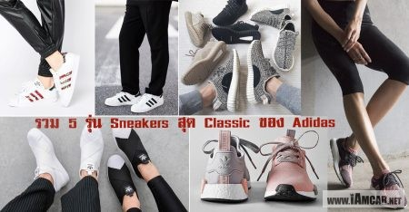 Sneakers Classic Adidas