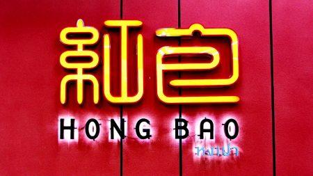 Hong Bao หงเปา