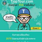 TiapTour