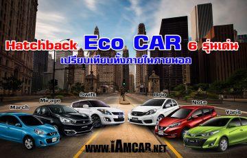 เปรียบเท่ียบ hatchback eco car ในประเทศไทย 6 รุ่น mirage,note,yaris,march,brio,swift