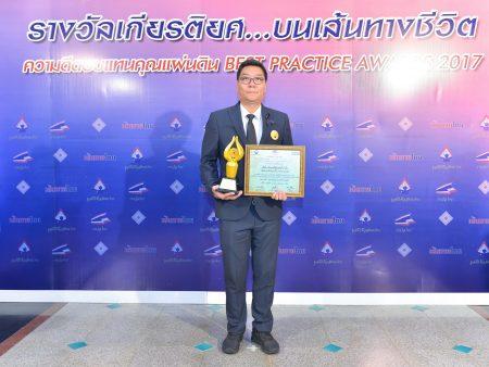 Best Practice Award 2017