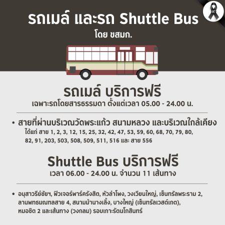 บริการขนส่งสาธารณะฟรี : รถเมย์และรถ Shuttle Bus