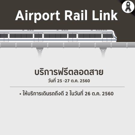 บริการขนส่งสาธารณะฟรี : Airport ail Link