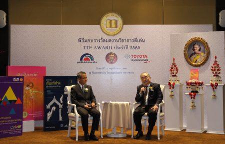 รางวัลมูลนิธิโตโยต้าประเทศไทย (TTF Award)