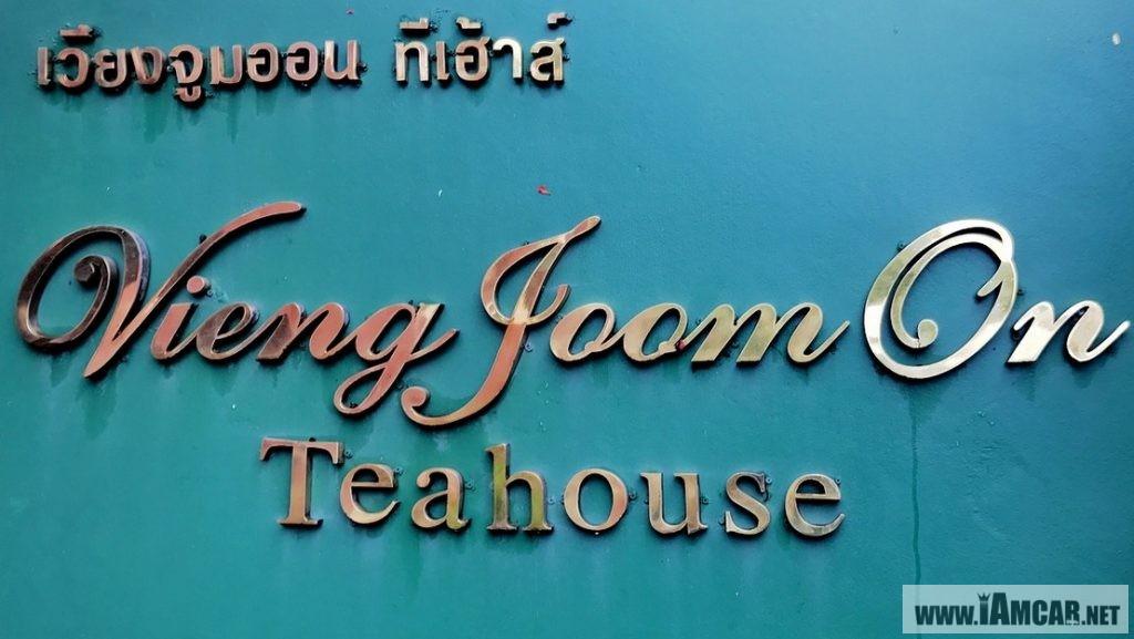 """แนะนำร้านเชียงใหม่่ """"เวียงจูมออน ทีเฮาส์"""" (Vieng Joom On Teahouse) """"นครสีชมพู"""" แหล่งรวมชาชั้นดีจากทั่วทุกมุมโลก พิกัดริมแม่น้ำปิง เขียงใหม่"""