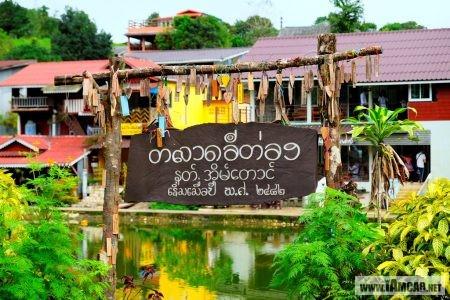 """ลัดเลาะเมืองแห่งสายหมอก """"ปิล็อค"""" อ.ทองผาภูมิ จ.กาญจนบุรี : หมู่บ้านอีต่อง"""