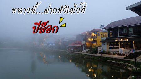 """ลัดเลาะเมืองแห่งสายหมอก """"ปิล็อค"""" อ.ทองผาภูมิ จ.กาญจนบุรี"""