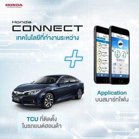 """""""ฮอนด้า คอนเนค"""" นวัตกรรมที่เชื่อมต่อระหว่างผู้ขับขี่และรถยนต์"""