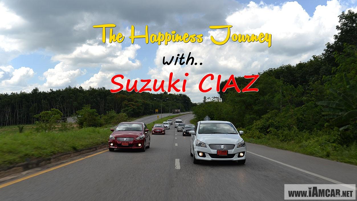 """""""The Happiness Journey with Suzuki CIAZ"""" สัมผัสเส้นทางแห่งความสุขจากเหนือจรดใต้ ปลอดภัย คุ้มค่า มากด้วยประสบการณ์ไปกับ Suzuki CIAZ"""