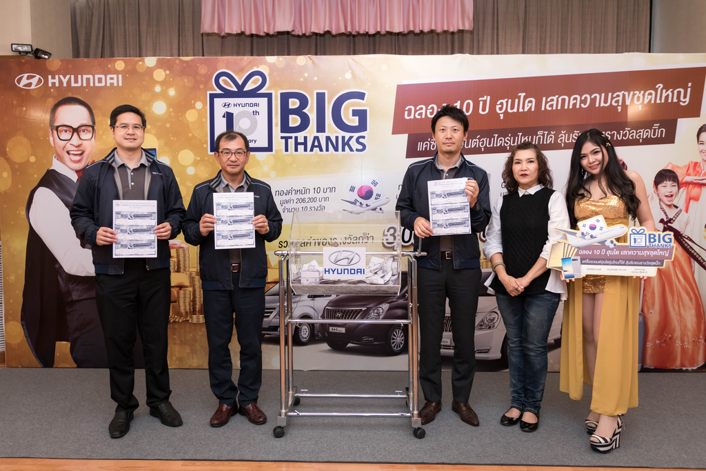"""HYUNDAI BIG THANKS"""