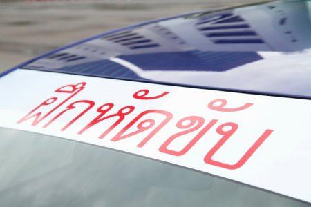 """30 ปี โตโยต้า ถนนสีขาว ก้าวสู่การสร้าง """"สังคมคนขับรถดี"""""""