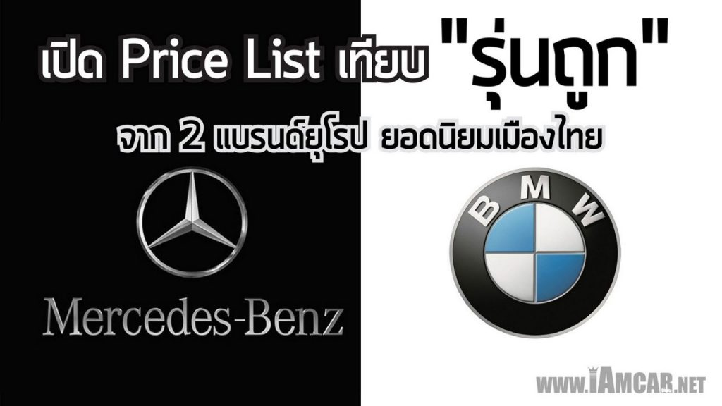 Price List, BMW, Mercedes-Benz