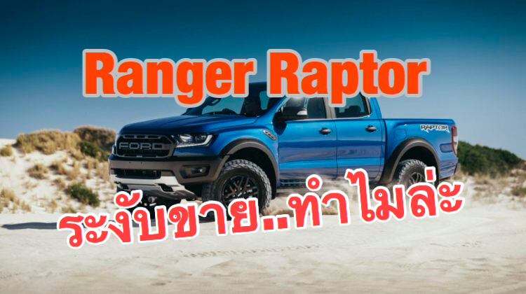ford_ranger_raptor_problem_01