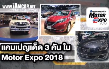 campaign_motor_expo_2018_4