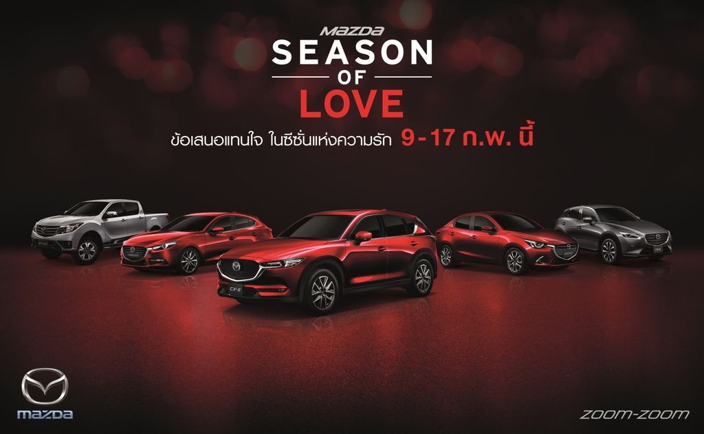 MAZDA SEASON OF LOVE