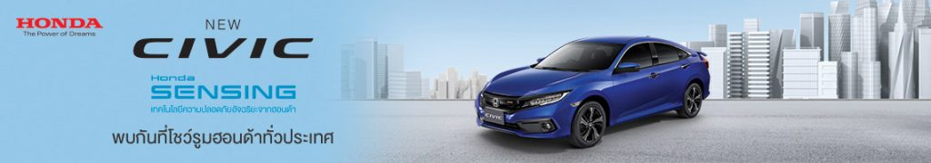 New Honda Civic 2019 : Honda SENSING เทคโนโลยีความปลอดภัยอัจฉริยะจากฮอนด้า