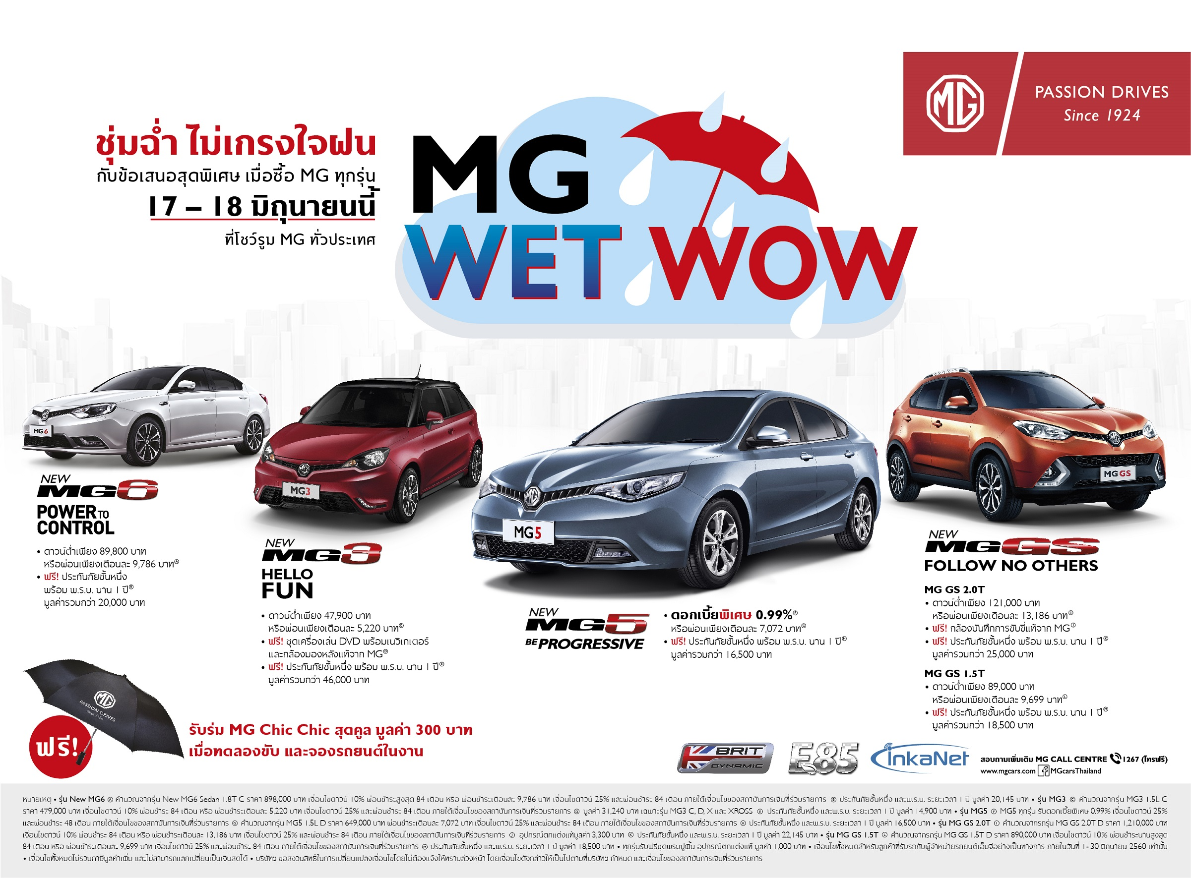 MG Wet Wow