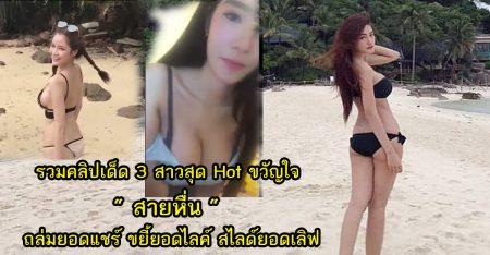 3 สาวสุด Hot ยอด Like ยอด Share ถล่ม