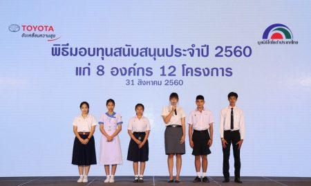 มูลนิธิโตโยต้าประเทศไทย