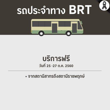 บริการขนส่งสาธารณะฟรี : รถประจำทาง BRT