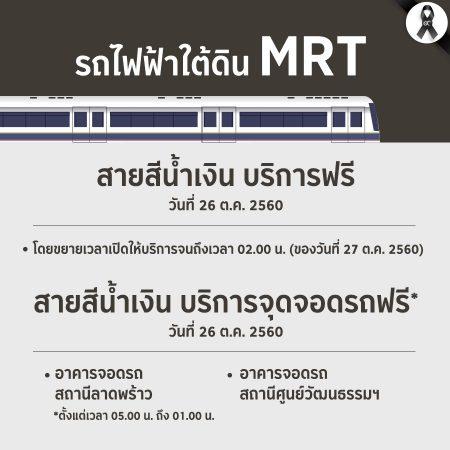 บริการขนส่งสาธารณะฟรี : รถไฟฟ้าไต้ดิน MRT สายสีน้ำเงิน