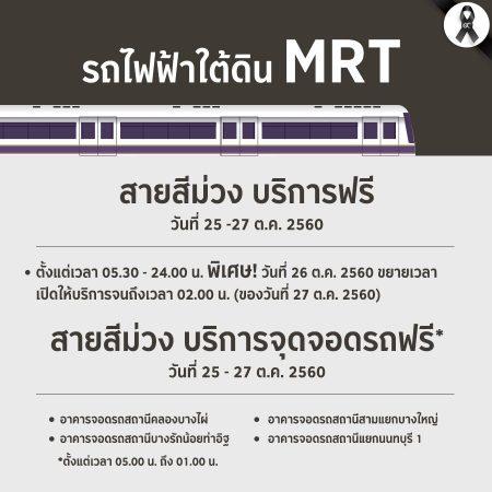 บริการขนส่งสาธารณะฟรี : รถไฟฟ้าใต้ดิน MRT สายสีม่วง
