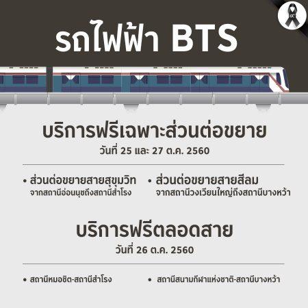 บริการขนส่งสาธารณะฟรี : รถไฟฟ้า BTS