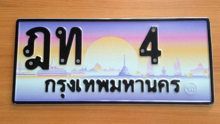 reserve_number_plate_01