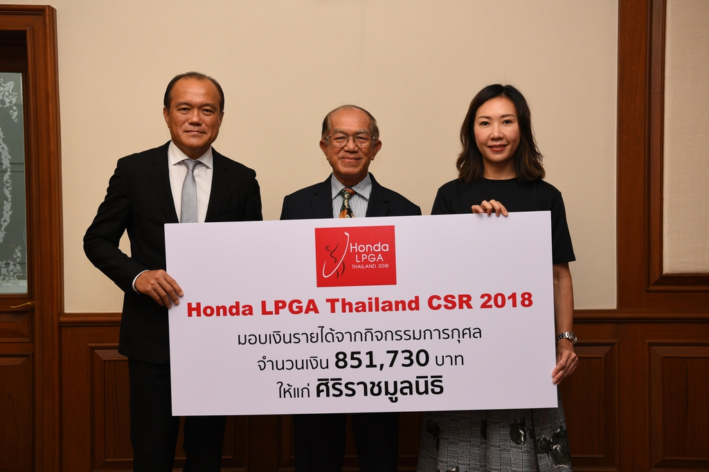 Honda LPGA Thailand 2018 - Donation for Siriraj Foundation