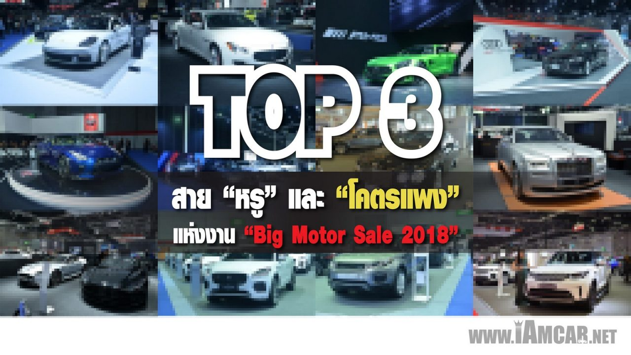 Top 3, Big Motor Sale 2018, Expensive Car