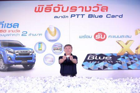 PTT Blue Card มอบโชคใหญ่แก่สมาชิก
